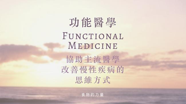 功能醫學title