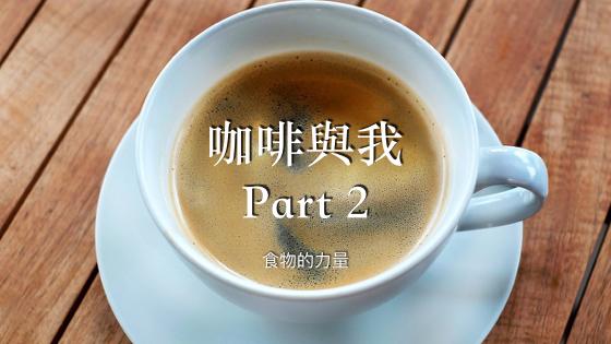 Blog圖片標題coffee.001
