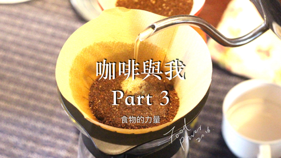 咖啡與我.001