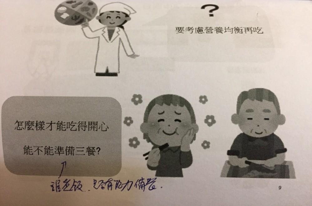1106 日本在宅醫療與營養師實務_1818.jpg