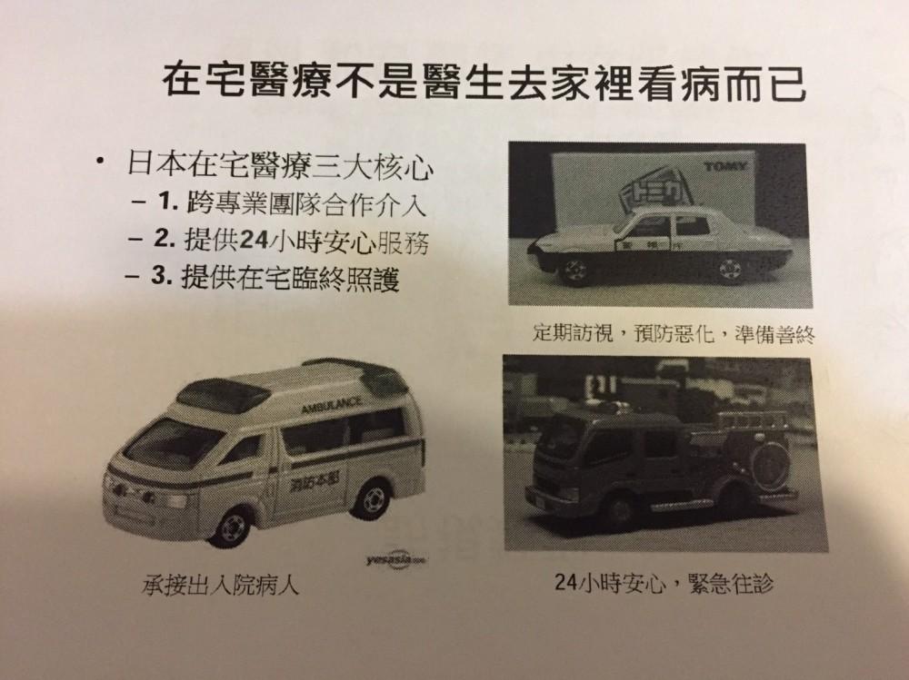 1106 日本在宅醫療與營養師實務_4307.jpg