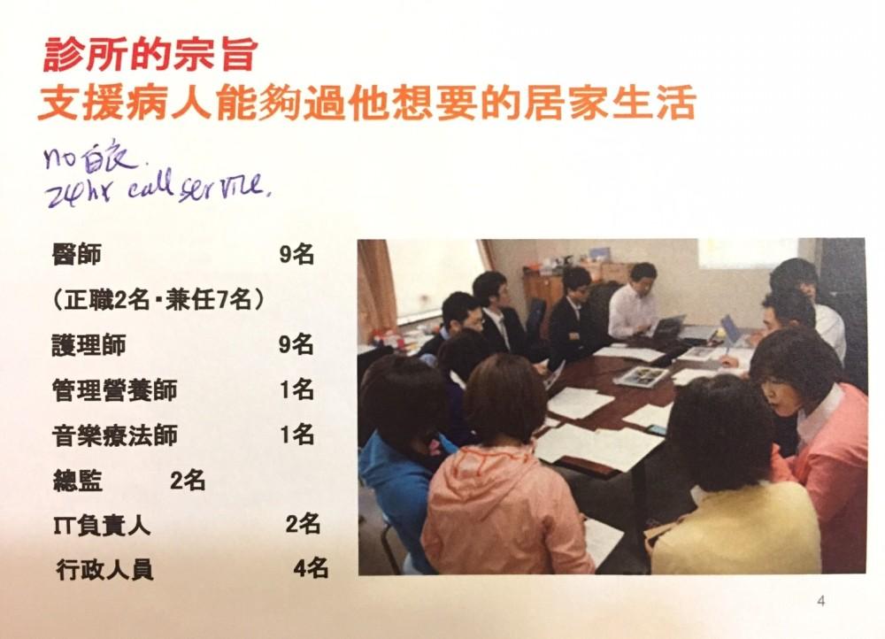 1106 日本在宅醫療與營養師實務_5139.jpg