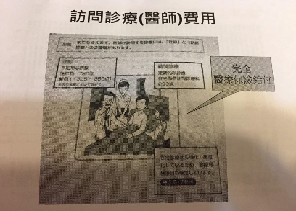 1106 日本在宅醫療與營養師實務_6778.jpg