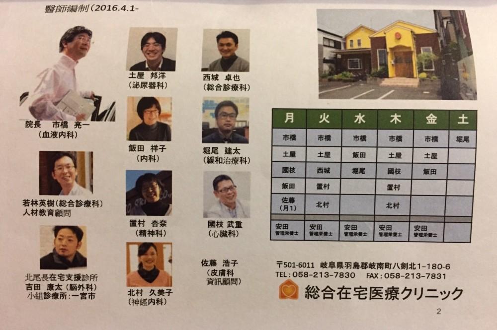 1106 日本在宅醫療與營養師實務_7943.jpg