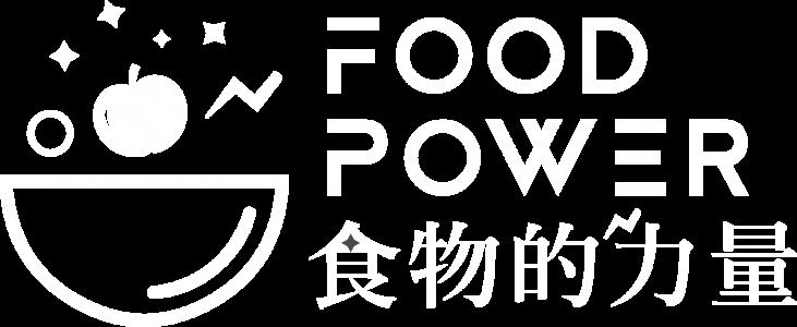 食物的力量